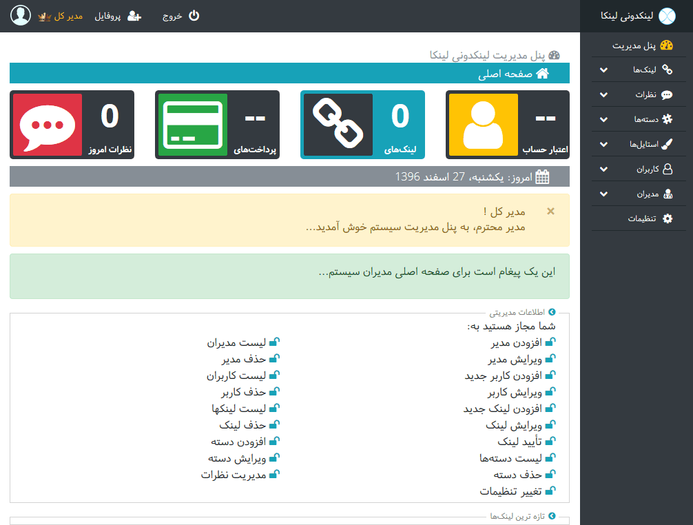 http://download.aftab.cc/products/linka/screenshots/linka3_screenshot2.png