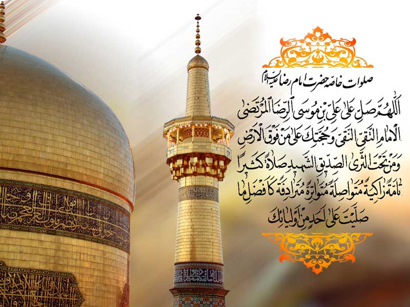 http://download.aftab.cc/uc/savehsara/2013-09-26-imam_reza.jpg